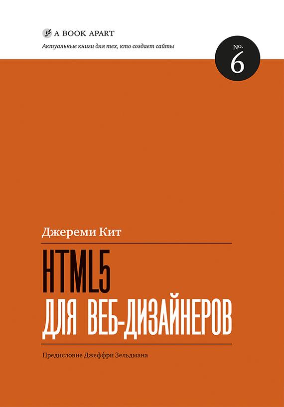 Кит Джереми - HTML5 для веб-дизайнеров