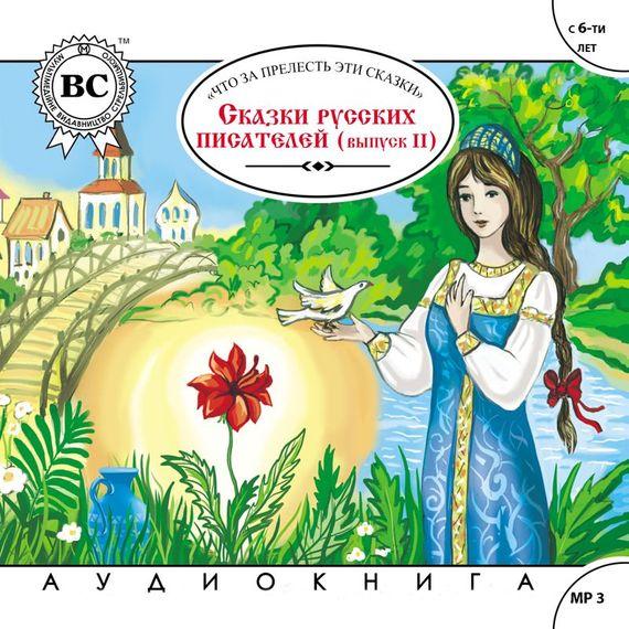 Коллективные сборники Сказки русских писателей. Выпуск 2