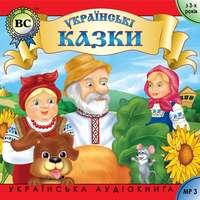 Отсутствует - Українські побутові казки. Випуск 1
