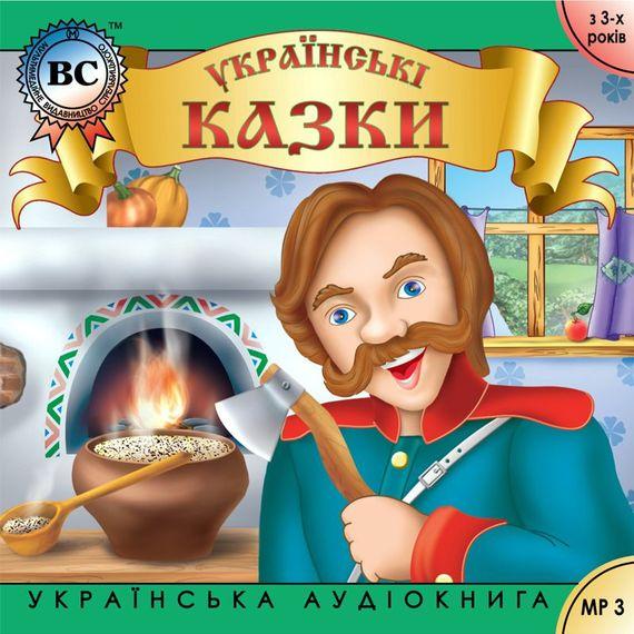 Отсутствует Українські побутові казки. Випуск 2