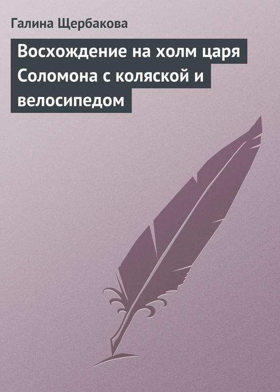 Восхождение на холм царя Соломона с коляской и велосипедом LitRes.ru 29.000
