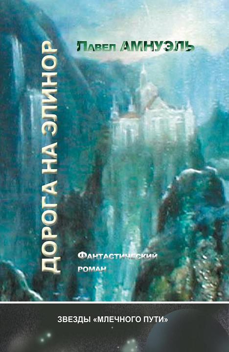 Обложка книги Дорога на Элинор, автор Амнуэль, Павел