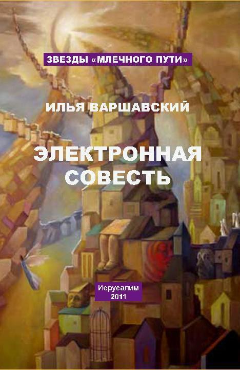 Илья Иосифович Варшавский Электронная совесть (сборник) лем станислав непобедимый