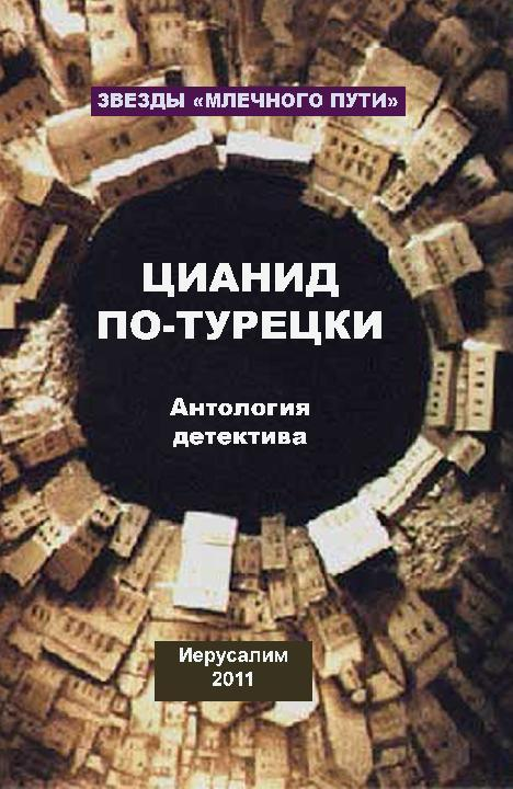 Александр Рыбалка Цианид по-турецки (сборник)