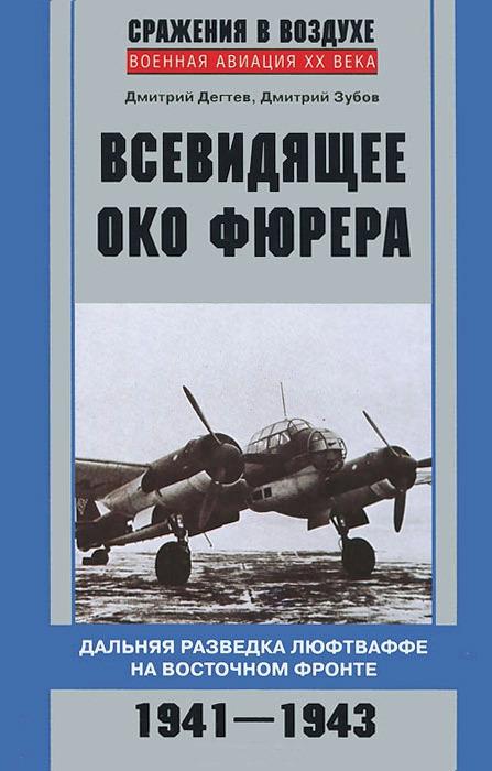 Дмитрий Дёгтев бесплатно