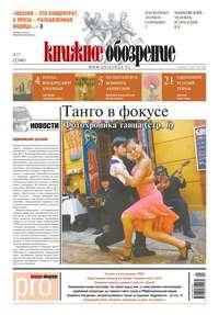 - Книжное обозрение (с приложением PRO) №22/2012