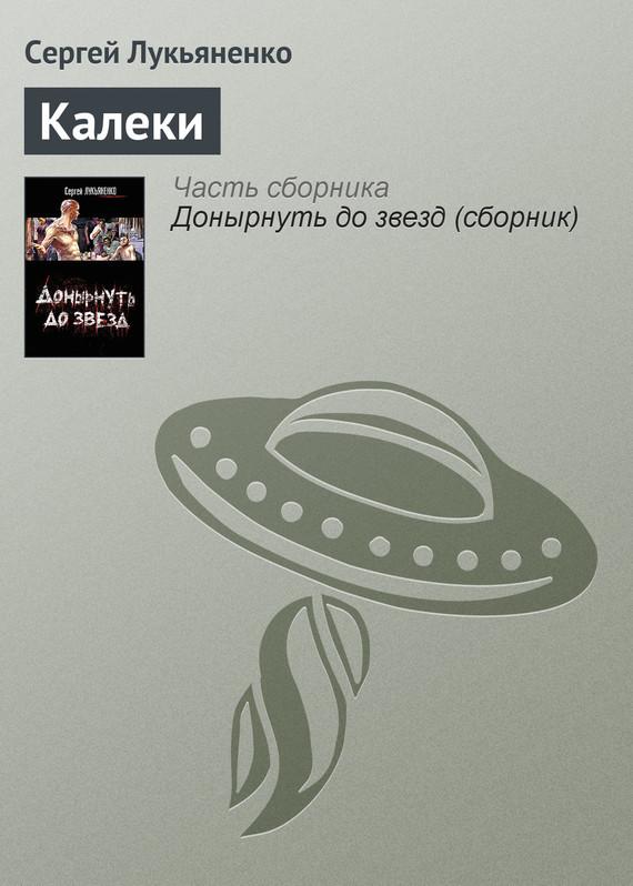 бесплатно Калеки Скачать Сергей Лукьяненко