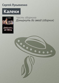 Лукьяненко, Сергей  - Калеки