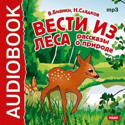 Виталий Бианки Вести из леса. Рассказы о природе