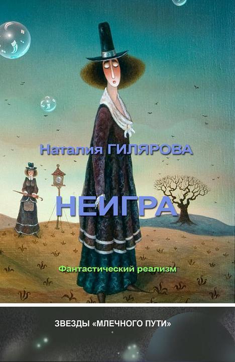 Наталия Гилярова Неигра наталия мазова жалость