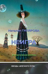 Гилярова, Наталия  - Неигра