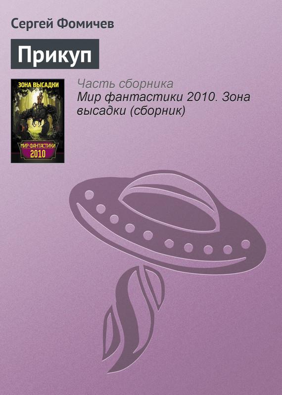 Сергей Фомичёв Прикуп mirf ru журнал мир фантастики – июль 2016