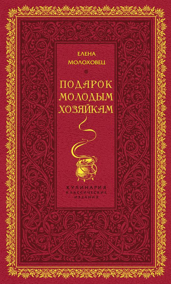 Елена Молоховец бесплатно