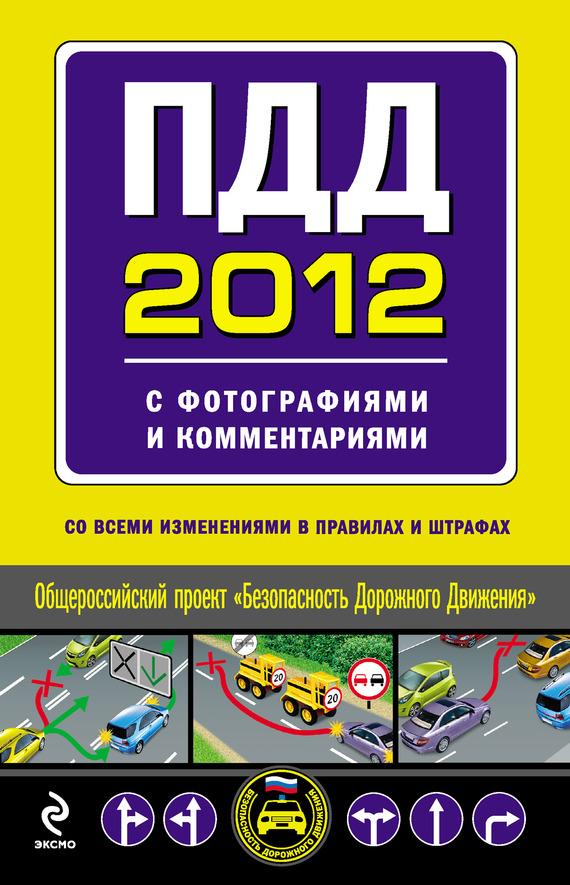 Отсутствует ПДД 2012 с фотографиями и комментариями (со всеми изменениями в правилах и штрафах) полуприцеп маз 975800 3010 2012 г в