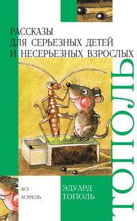 - Рассказы для серьезных детей и несерьезных взрослых (сборник)