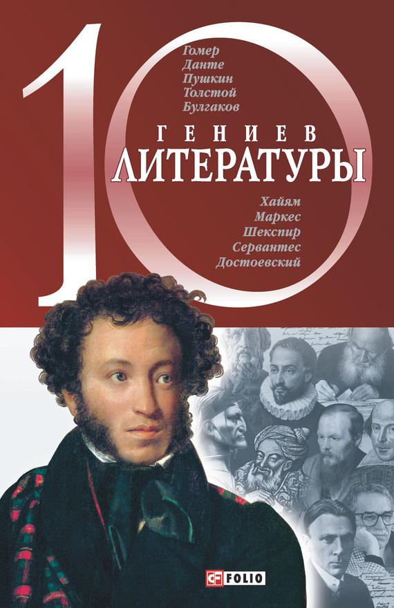 Елена Кочемировская - 10 гениев литературы