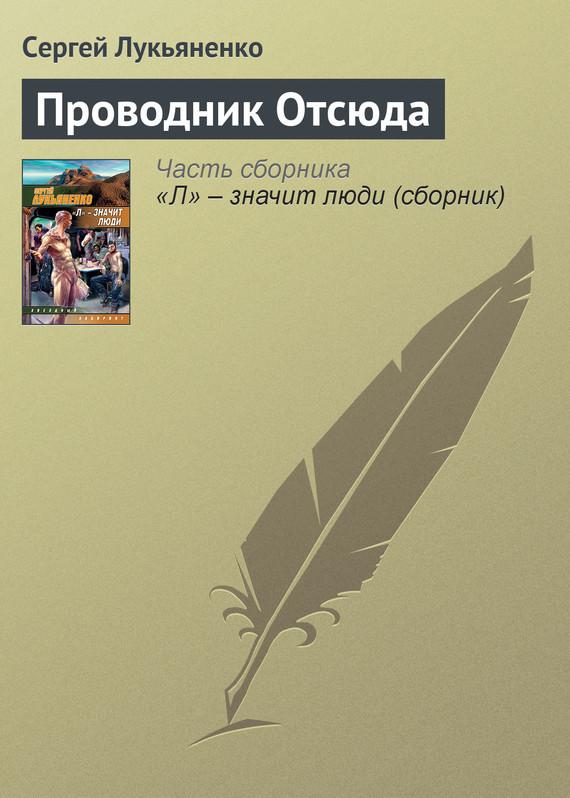 Обложка книги Проводник Отсюда (Сборник), автор Лукьяненко, Сергей