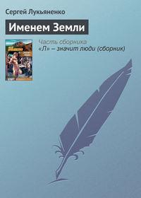 Лукьяненко, Сергей  - Именем Земли