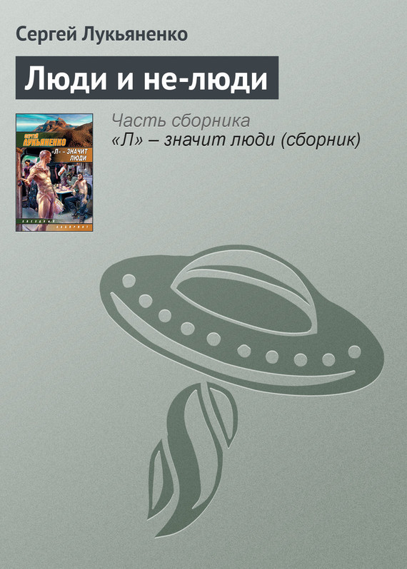 Люди и не-люди LitRes.ru 29.000