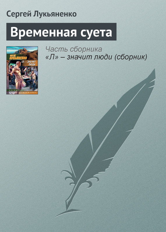 Электронная книга Временная суета