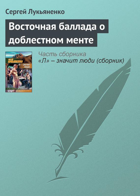 бесплатно Восточная баллада о доблестном менте Скачать Сергей Лукьяненко