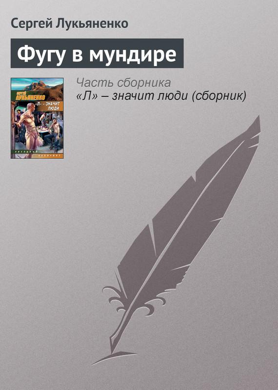 Скачать Фугу в мундире бесплатно Сергей Лукьяненко