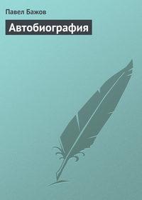 Бажов, Павел  - Автобиография