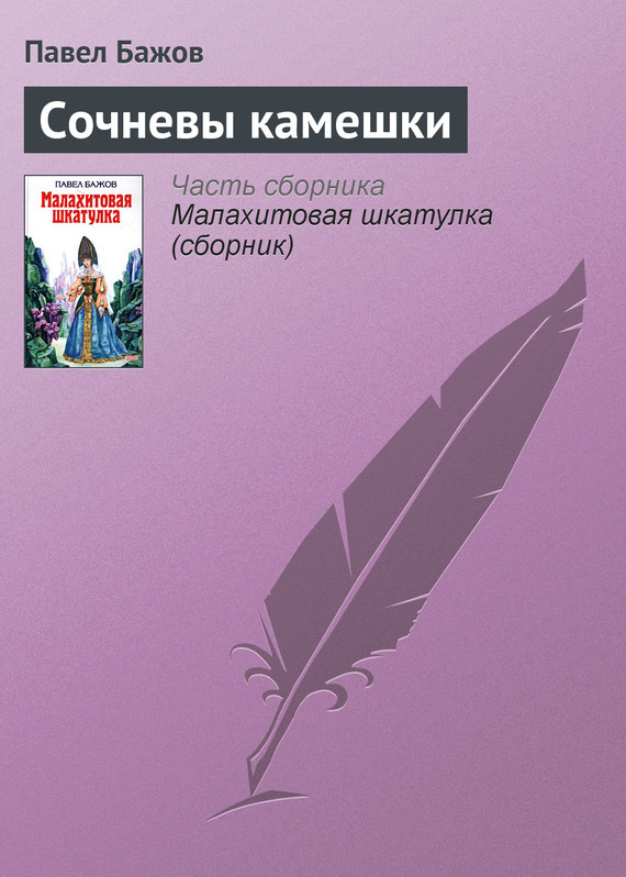 Павел Бажов бесплатно