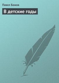 Бажов, Павел  - В детские годы