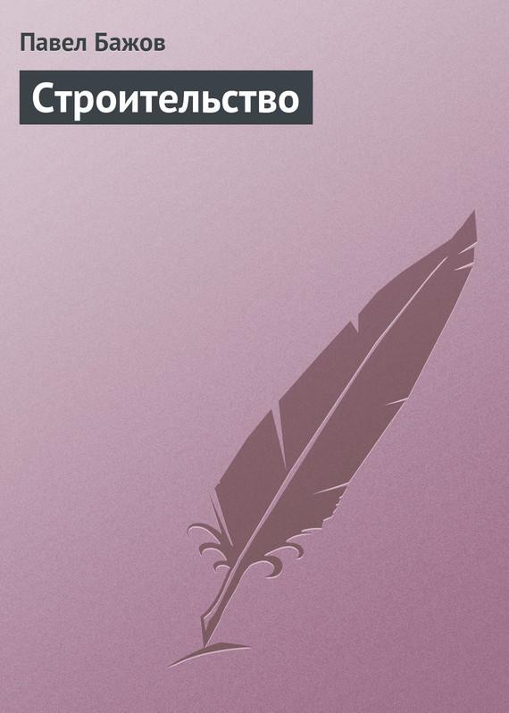 Бажов, Павел  - Строительство