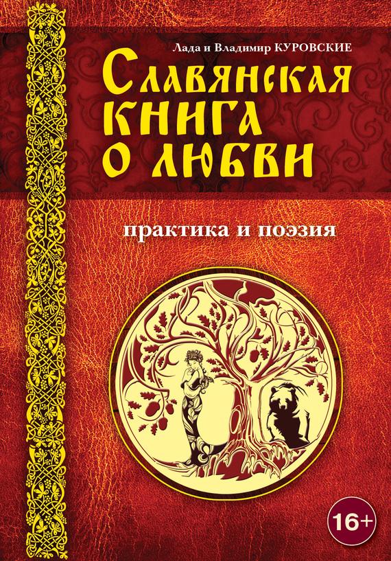 занимательное описание в книге Владимир Куровский