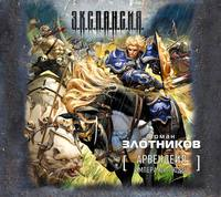 Злотников, Роман  - Император людей