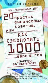 Березин, С. В.  - 20 простых финансовых советов, или Как сэкономить 1000 евро в год