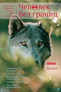 Отсутствует - Журнал «Человек без границ» &#84703 (59) 2012