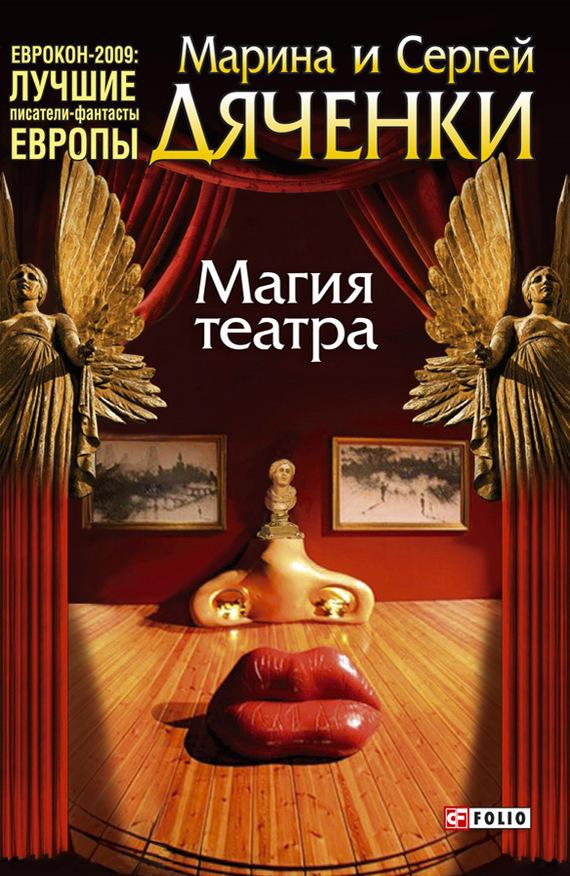 Марина и Сергей Дяченко Магия театра (сборник)