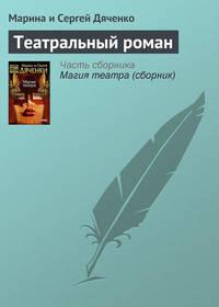 - Театральный роман