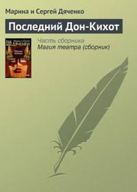 Дяченко, Марина и Сергей  - Последний Дон-Кихот