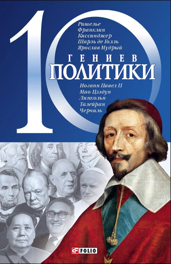 занимательное описание в книге Дмитрий Кукленко