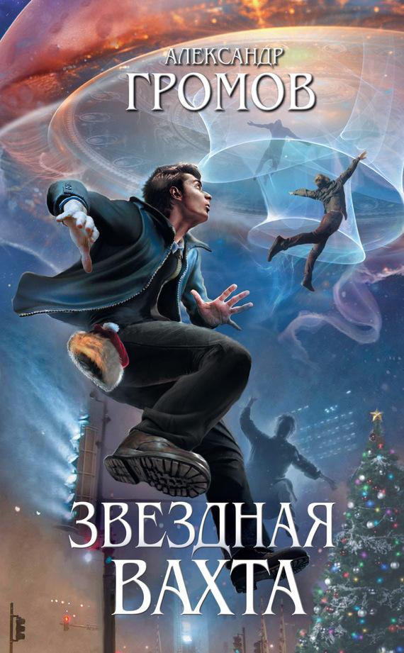Александр Громов Звездная вахта (сборник)