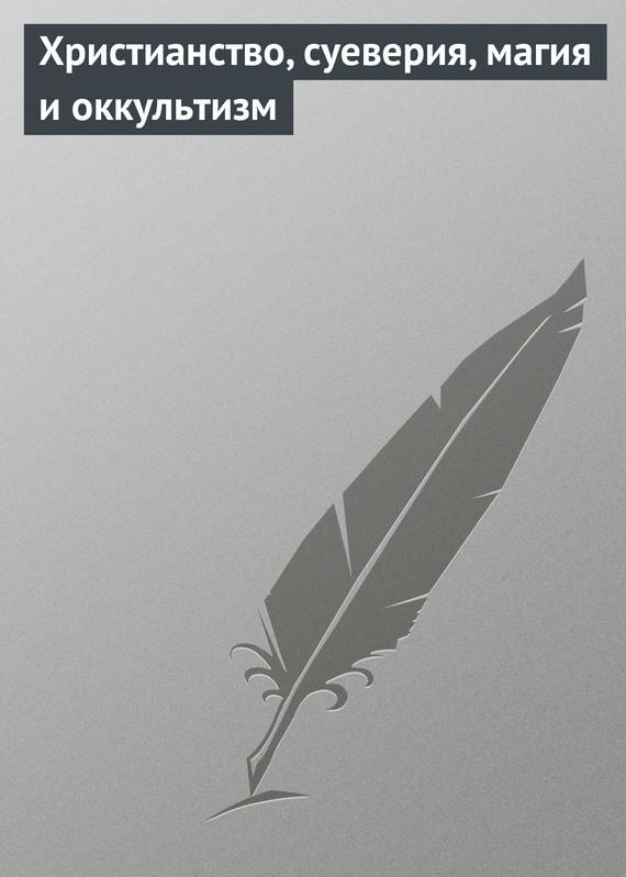 Скачать Автор не указан бесплатно Христианство, суеверия, магия и оккультизм