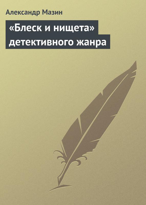 Александр Мазин - «Блеск и нищета» детективного жанра