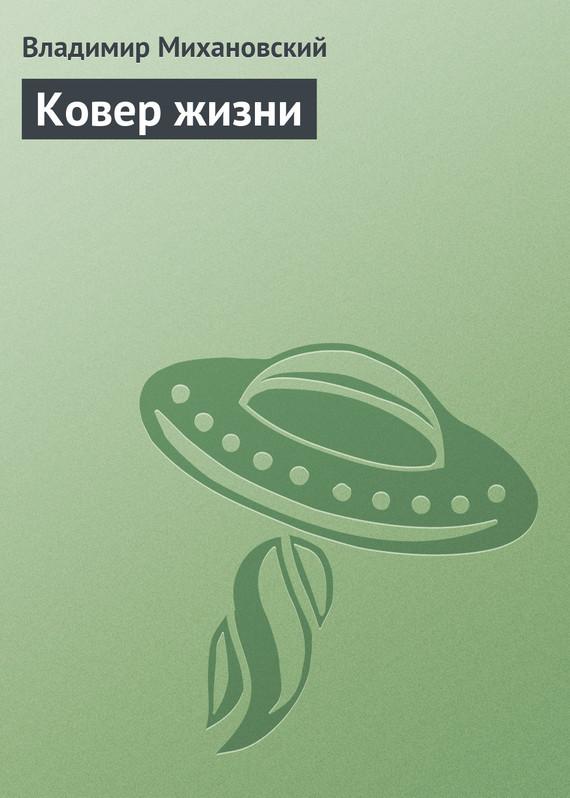 Владимир Михановский Ковер жизни