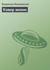 Михановский, Владимир  - Ковер жизни