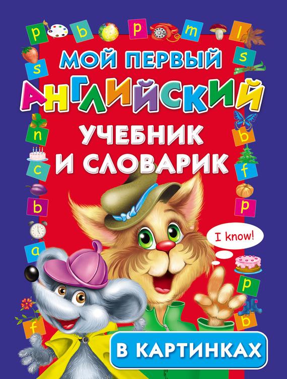 Скачать Мой первый английский учебник и словарик в картинках бесплатно Наталья Егорова
