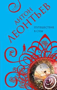 Леонтьев, Антон  - Путешествие в сны