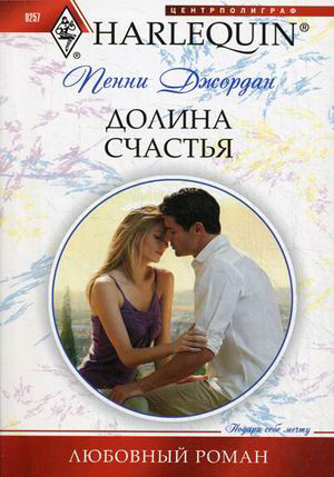 Пенни Джордан Долина счастья enchantimals пазл 64 магнитик фелисити лис и флик 03554