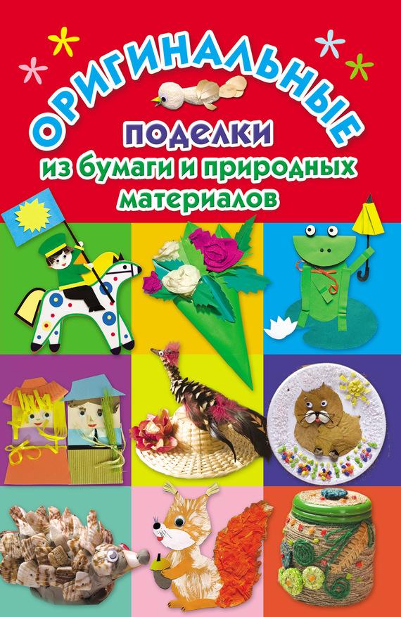 Наталия Дубровская Оригинальные поделки из бумаги и природных материалов