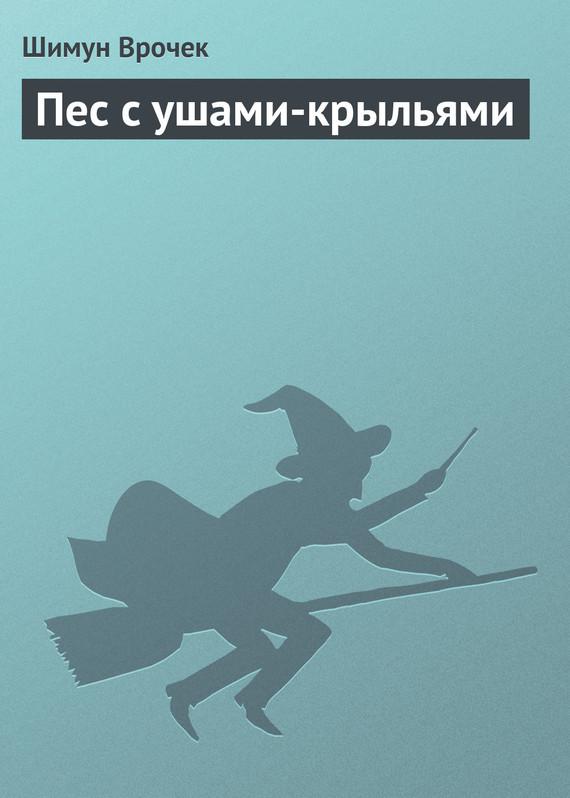 яркий рассказ в книге Шимун Врочек