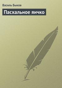 Быков, Василь  - Пасхальное яичко