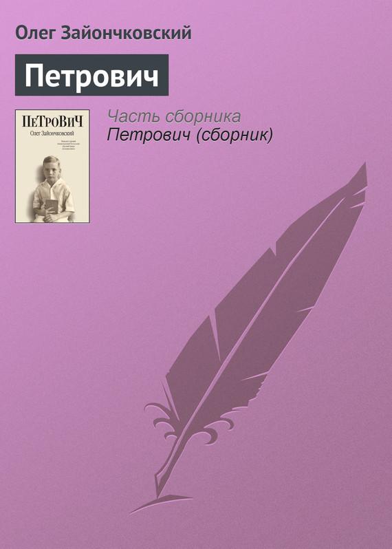 Обложка книги Петрович, автор Зайончковский, Олег